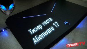 Alienware 17  teaser test