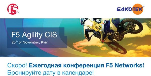 F5 Agility CIS_anons3