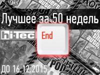 50_week_digests_end