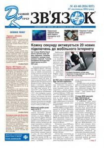 Cover dkz-2015-43-46
