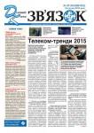 Cover dkz-2015-47-50