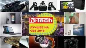 Best CES 2016 htua
