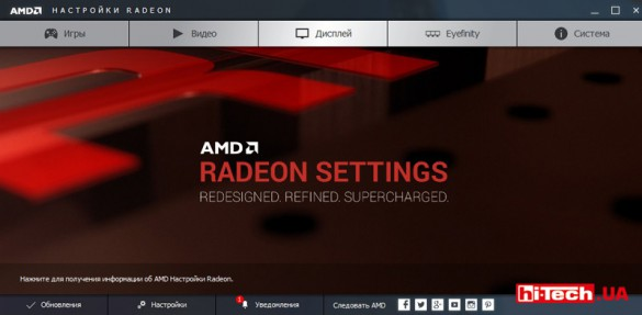Драйвер AMD Crimson Edition 15.12
