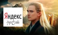 yandex translate elfs sindarin 2