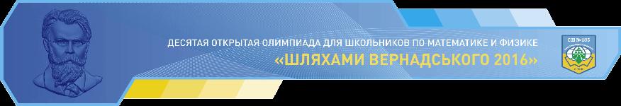 Vernadsky-2016
