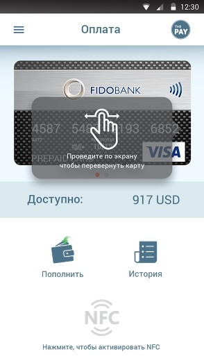 the pay visa nfc ukraine 1