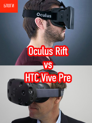 Oculus vs HTC BLOG