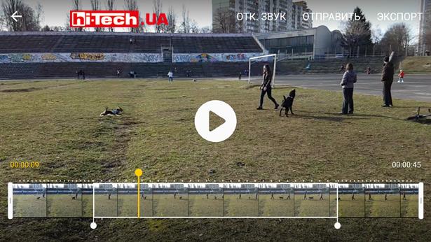 Выбор необходимого отрезка на видео, который необходимо замедлить (режим съемки Slow Motion)