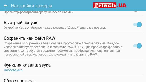В Samsung Galaxy S7 добавили возможность получения RAW-снимков
