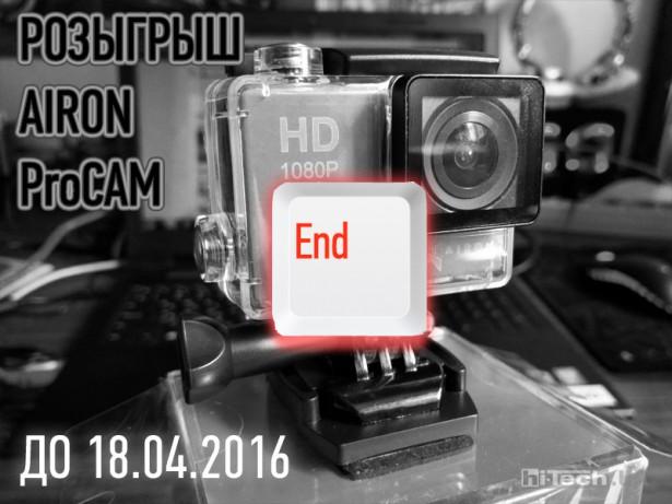 airon procam promo konkurs_vezd_end