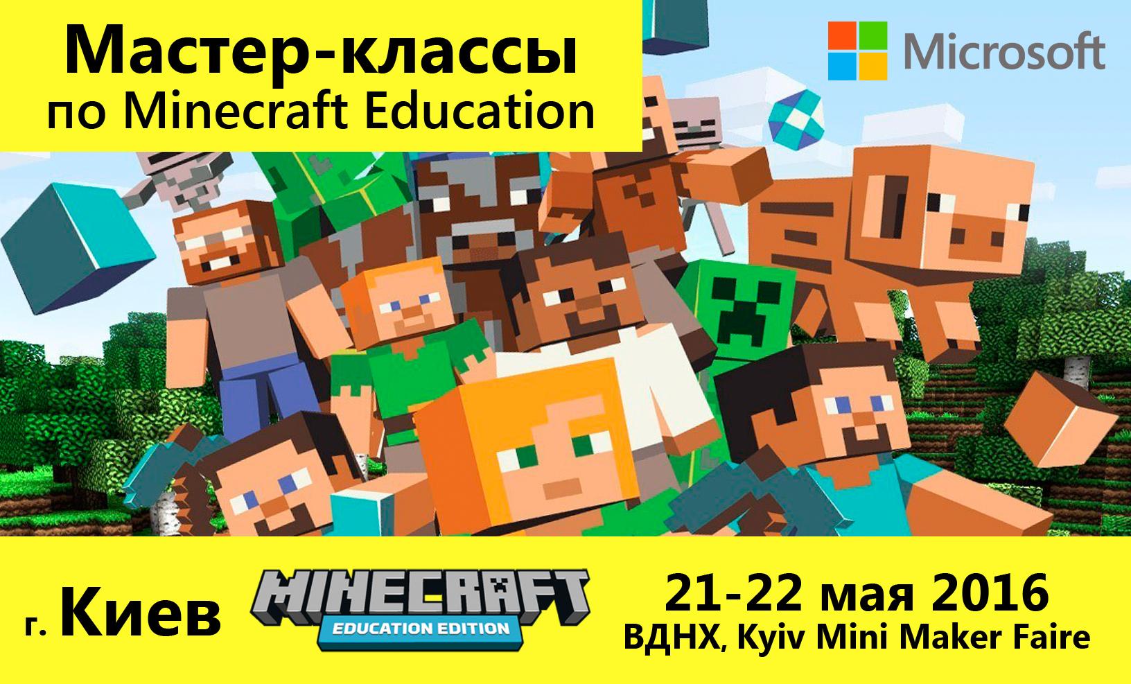 Minecraft_RU