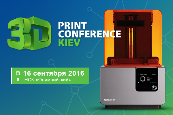 3D Print Conference Kiev 2016