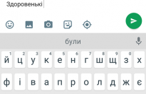 Yandex-Keyboard-Ukr-03