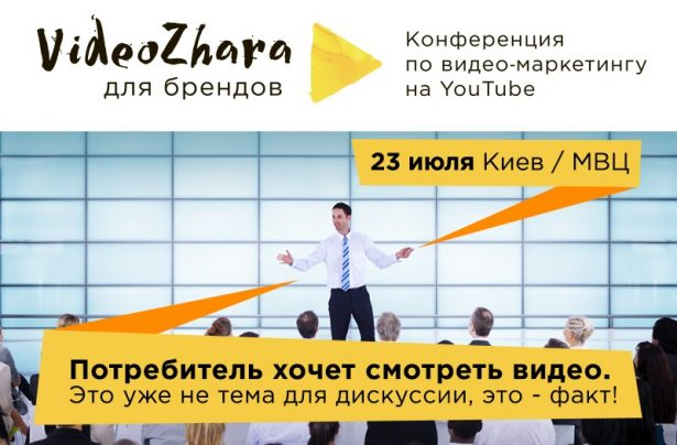 videozhara for business