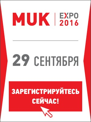 MUK Expo 2016