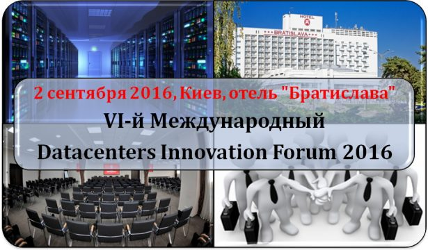 Datacenters Innovation Forum 2016-1