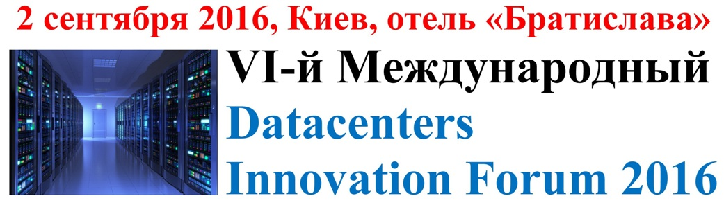 Datacenters Innovation Forum 2016-2