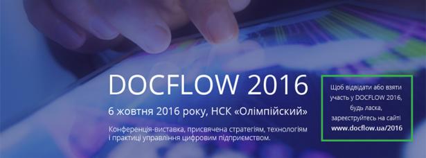 docflow-2016-02