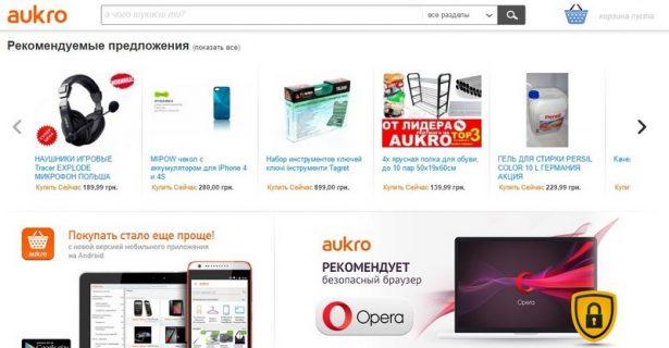 Вгосударстве Украина закроется коммерческая площадка Aukro