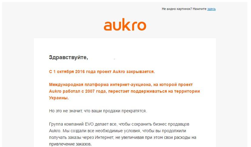 С1октября коммерческая площадка Aukro.ua закончит работать