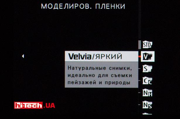 Выбор пленочных эффектов в Fujifilm X-E2S