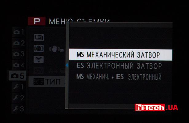 Выбор типа затвора в камере Fujifilm X-E2S