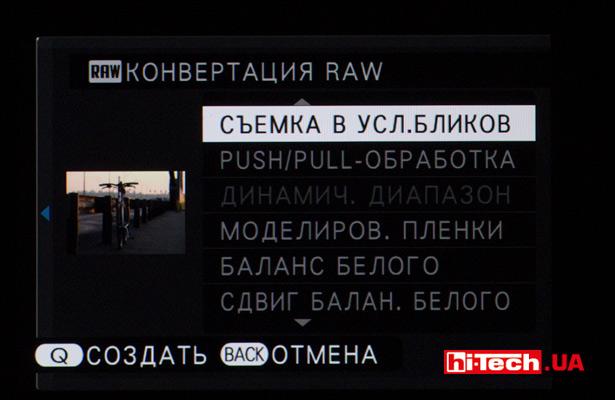 Встроенный RAW-конвертер Fujifilm X-E2S