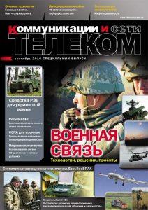 telecom-spec-2016_cover