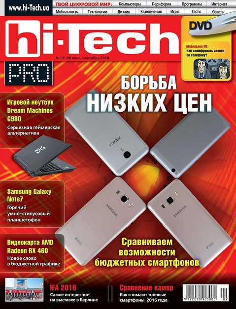 cover-print-ht-pro_07-09-2016