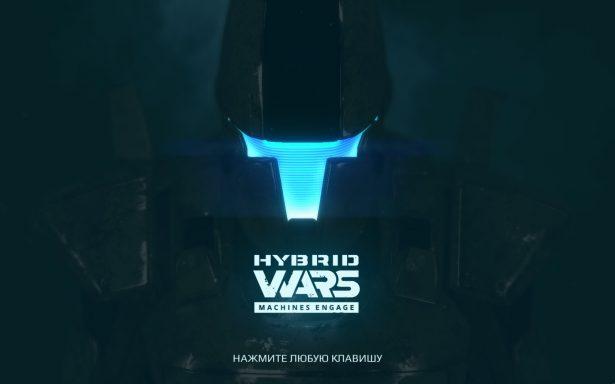 hybrid-wars-main