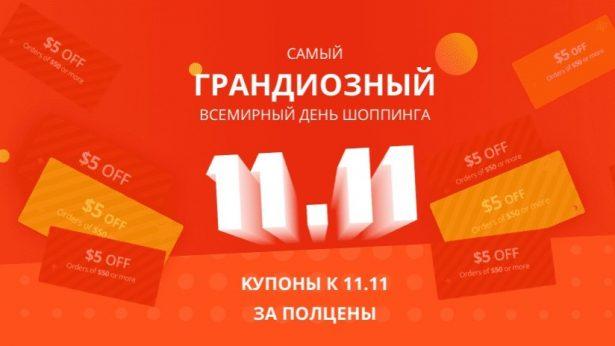 Как сэкономить при покупке на AliExpress в пятницу 11.11