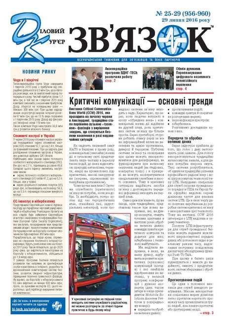 cover-dkz-2016-25-29