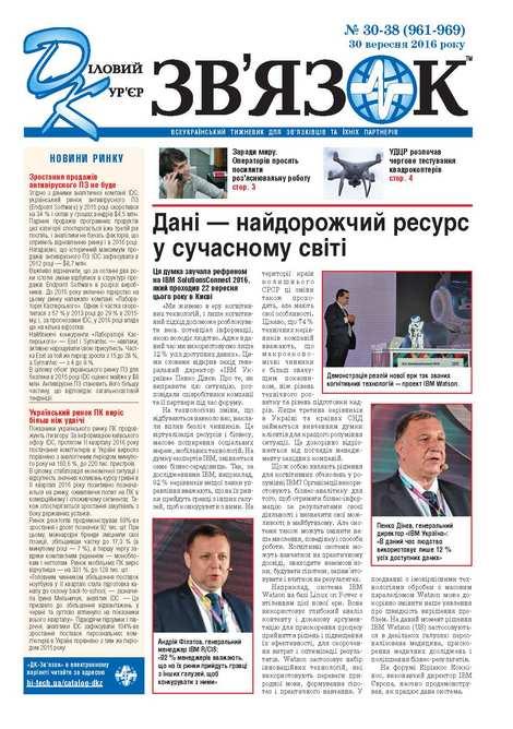 cover-dkz-2016-30-38