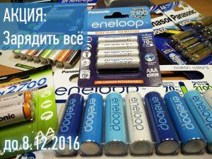 eneloop-promo-start2