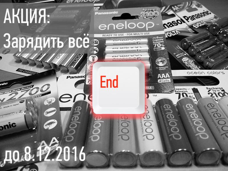 eneloop-promo-start2_end