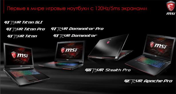 Игровые ноутбуки MSI с экранами 120 Гц