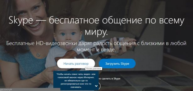 skype-without-sign-in-1