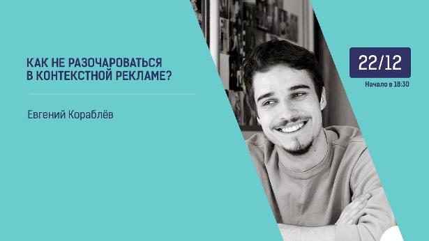 invega_korablev