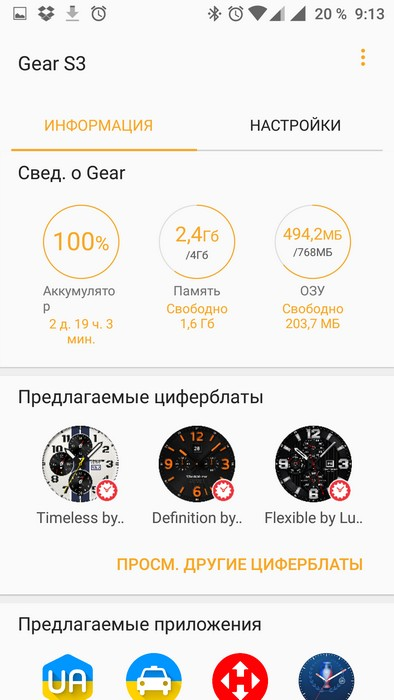 samsung-gear-s3-classic-mobile-app03