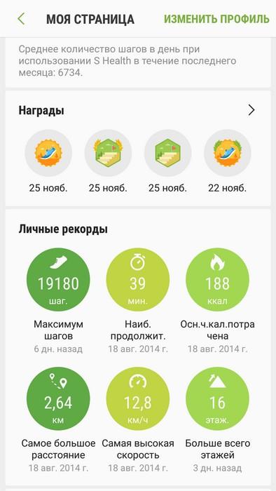 samsung-gear-s3-classic-mobile-app05