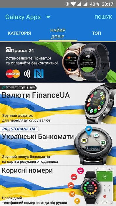 samsung-gear-s3-classic-mobile-app08