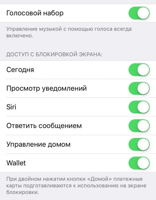 ubiraem-lishnee-s-ekrana-blokirovki