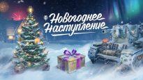 wot_holiday_activities_artwork_ru
