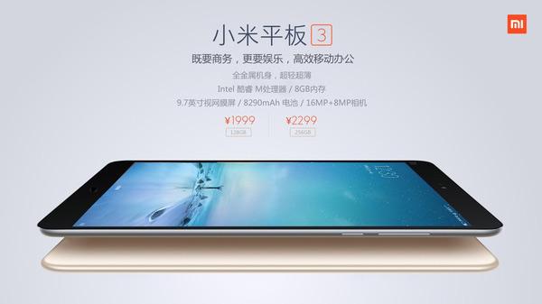 Xiaomi MiPad 3 наWindows 10 представили ранее доэтого времени