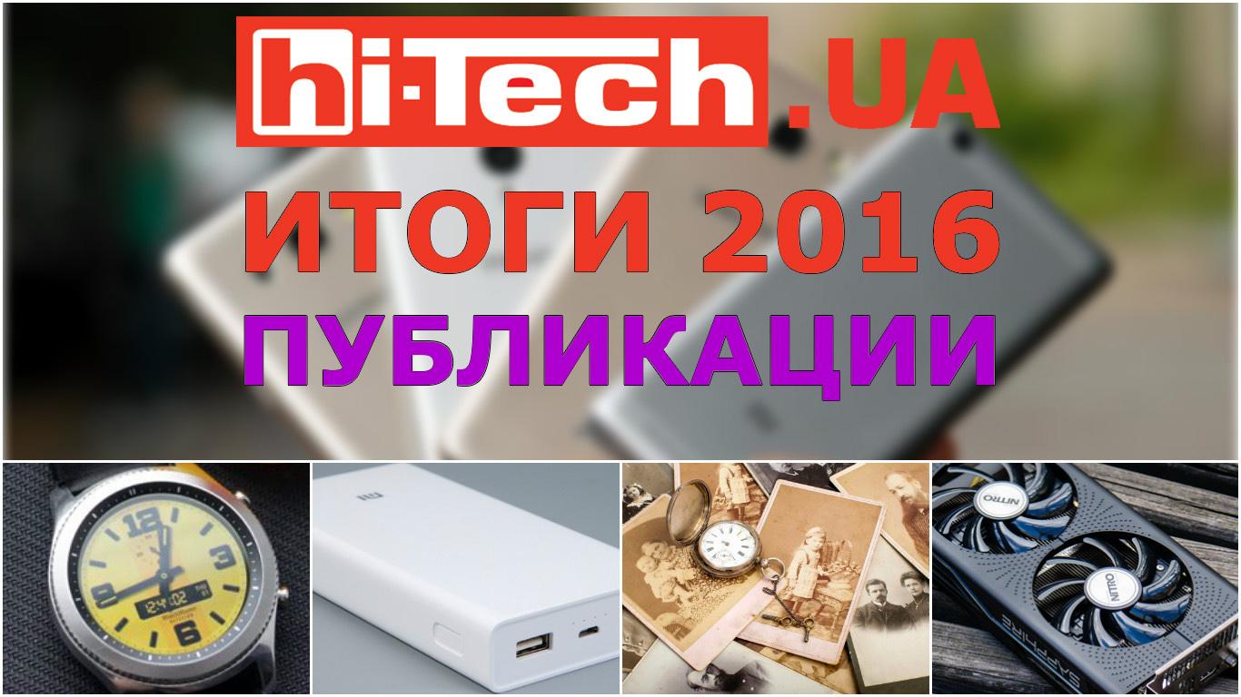 best-2016-ht-ua-pubs
