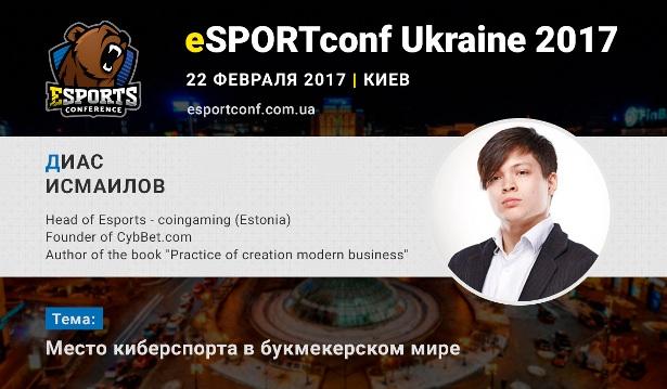 esportconf-ukraine-ismailov_ru