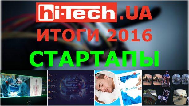 vezd-startups-best-2016-ht-ua2