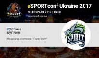 eSPORTconf Ukraine 2017-bugrin