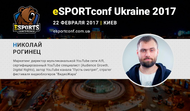 eSPORTconf Ukraine-Roginets