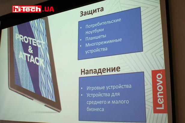 Планы Lenovo на украинском рынке в 2017 году